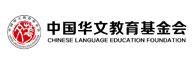 中国华文教育基金会