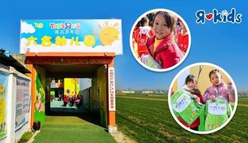 玩具反斗城捐建安徽、云南两所幼儿园 公益正能量温暖守护儿童成长