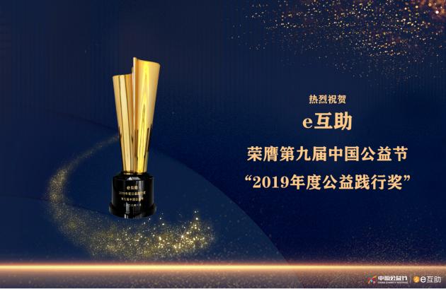 """e互助引领公益可持续发展 荣获""""2019年度公益践行奖"""""""