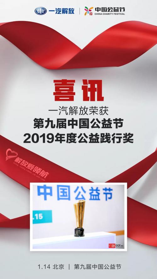 """一汽解放荣获第九届中国公益节""""公益践行奖"""""""