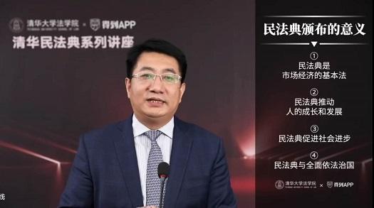 清华大学法学院开启民法典系列公益直播活动