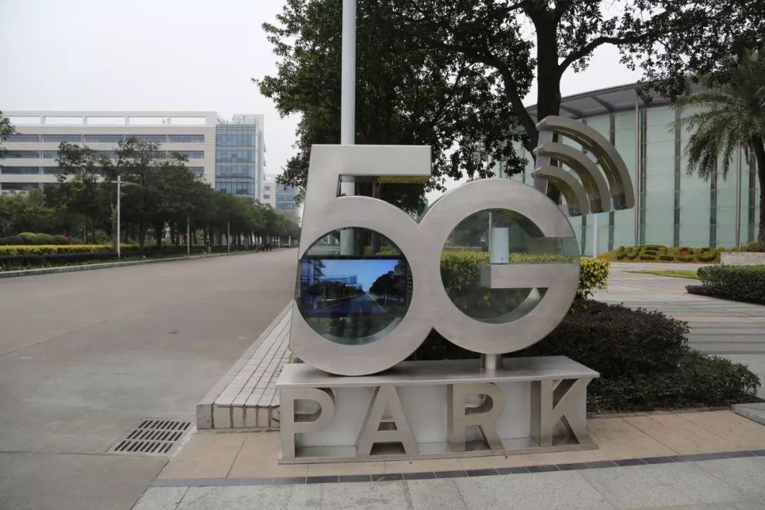 三十而立!上海浦东携手华为打造5G产业园