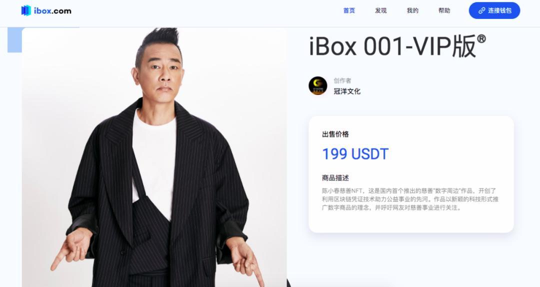iBox联合陈小春推出国内首个明星公益NFT